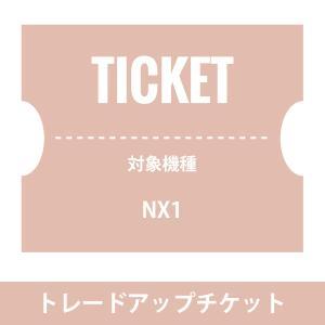 NUARLトレードアップチケット(20,000円)|nuarl