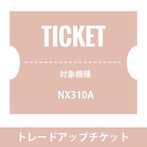 NUARLトレードアップチケット(3,000円)|nuarl