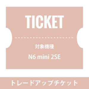 NUARLトレードアップチケット(6,500円)|nuarl