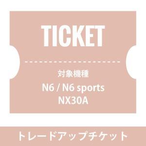 NUARLトレードアップチケット(5,000円)|nuarl