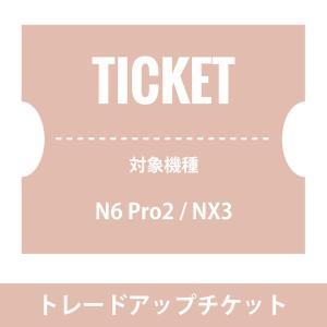 NUARLトレードアップチケット(8,000円)|nuarl