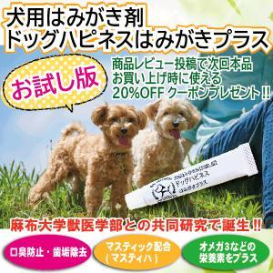 ドッグハピネスはみがきプラスお試し版4g ペット用品 犬 犬用品 デンタルケア用品 歯磨き粉 歯磨き...