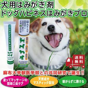 犬用歯磨き 犬用口腔ケアジェル ドッグハピネス  ペット用品 犬 犬用品 歯磨き粉 歯周病 ジェル ...