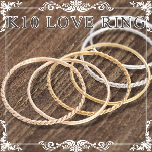 リング 指輪 レディース 重ねづけ シンプルリング K10 シンプル ストレート 指輪 女性 人気 クリスマス プレゼント ギフト セール|nuchigusui