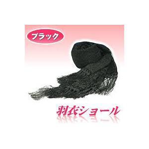 羽衣ショール ブラック|nuchigusui