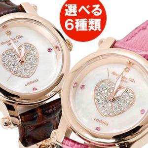 レディース腕時計/アレサンドラオーラ 人気 ピンクゴールド 選べる6種類 ハートチャーム/腕時計/女性用腕時計 nuchigusui