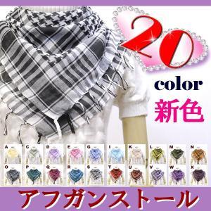 アフガンストール 激安650円 大判ストールチェック柄 春新色!20カラー マフラー巻きも シュマーグ スカーフ|nuchigusui