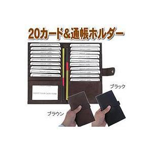 20カード&通帳ホルダー|nuchigusui