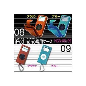 iPod nano専用ケース|nuchigusui
