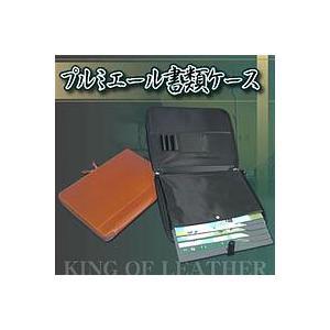 國鞄シリーズ プルミエール革小物 書類ケース No.2285|nuchigusui