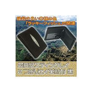2つ折りエイ革財布 最高級スティングレイ 黒|nuchigusui