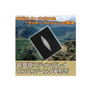 最高級スティングレイ・ワンハンド・エイ革財布|nuchigusui