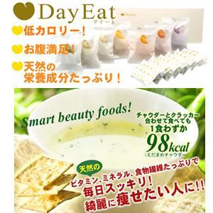 ダイエット食品|Day Eat チャウダー|nuchigusui