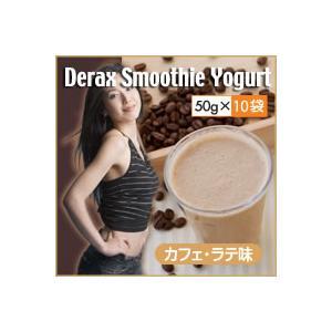ダイエット食品|ダイエットシェイク デラックス・スムージーヨーグルト カフェ・ラテ味|nuchigusui