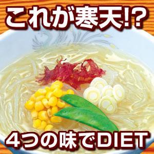 ダイエット食品|糸寒天ラーメン 20食セット|nuchigusui