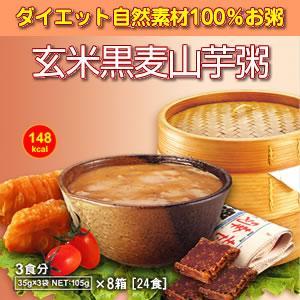 ダイエット食品|玄米黒麦山芋粥 8箱入 24食|nuchigusui