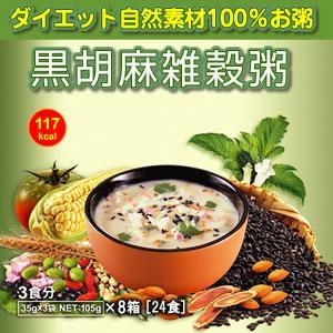 ダイエット食品|黒胡麻雑穀粥 8箱入 24食|nuchigusui