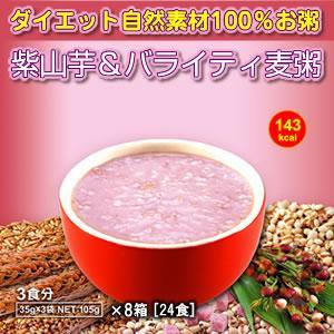 ダイエット食品|紫山芋&バライティ麦粥 8箱入 24食|nuchigusui