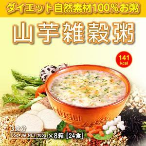 ダイエット食品|山芋雑穀粥 8箱入 24食|nuchigusui