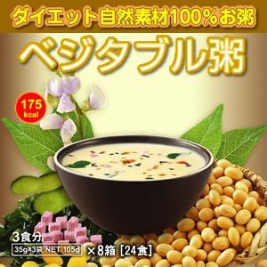 ダイエット食品|ベジタブル粥 8箱入 24食|nuchigusui