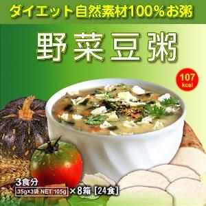 ダイエット食品|野菜豆粥 8箱入 24食|nuchigusui