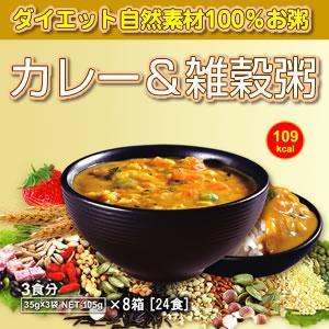 ダイエット食品|カレー雑穀粥 8箱入 24食|nuchigusui