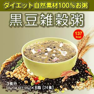 ダイエット食品|黒豆雑穀粥 8箱入 24食|nuchigusui