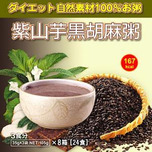 ダイエット食品|紫山芋黒胡麻粥 8箱入 24食|nuchigusui