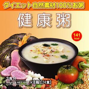 ダイエット食品|健康粥 8箱入 24食|nuchigusui