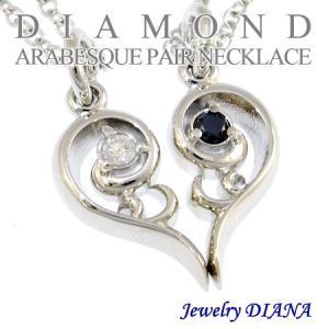 ペアネックレス ダイヤモンド ハート ペアネックレス シルバー ダイヤ プレゼント 人気 ギフト セール|nuchigusui