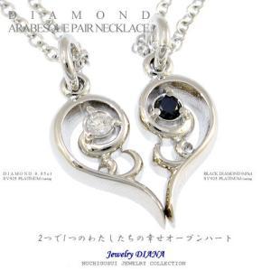 ペアネックレス ダイヤモンド ハート ペアネックレス シルバー ダイヤ 誕生日 プレゼント 人気 ギフト セール|nuchigusui|02