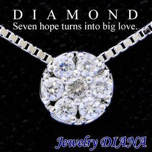 ネックレス レディース ダイヤモンド セブンホープ ネックレス シルバー ダイヤ 女性 人気 誕生日 プレゼント ギフト セール|nuchigusui