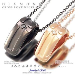 ペアネックレス ダイヤモンド クロス ハート ペアネックレス シルバー ダイヤ 誕生日 プレゼント 人気 ギフト セール|nuchigusui|02