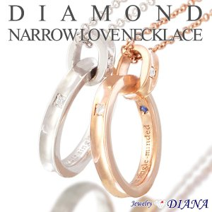 ペアネックレス ダイヤモンド ナロー ペアネックレス シルバー ダイヤ プレゼント 人気 ギフト セール|nuchigusui