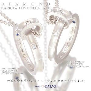 クリスマス早期購入特典 ペアネックレス ダイヤモンド ナロー ペアネックレス シルバー ダイヤ プレゼント 人気 ギフト セール|nuchigusui|04