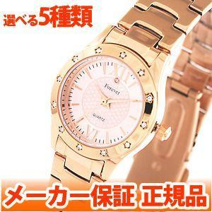 腕時計 人気 レディース フォーエバー FOREVER 女性用 ダイヤモンド forever ホワイトデー プレゼント ギフト セール 贈り物|nuchigusui