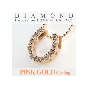 ネックレス レディース ダイヤモンド ホースシュー 馬蹄 ネックレス シルバー ダイヤ プレゼント 女性 人気 ギフト セール|nuchigusui