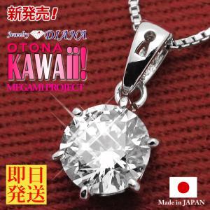 半額以下 数量限定 日本製 職人品質 ネックレス レディース/大粒0.8カラット相当 大和なでしこ 一粒 プラチナ仕上げ シルバー925 ギフト プレゼント セール|nuchigusui
