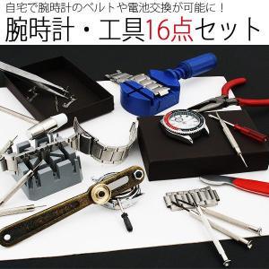 時計用工具 16点セット 腕時計 ベルトサイズ調整 電池交換 プレゼント ギフト 贈り物【即納】|nuchigusui