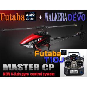 ラジコン ヘリコプター  WALKERA ワルケラ /Master CP (フタバS-FHSS+DEVO用) +futaba T10J (送信機+受信機)セット