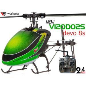 ワルケラ V120D02S & DEVO8S セットの商品画像 ナビ