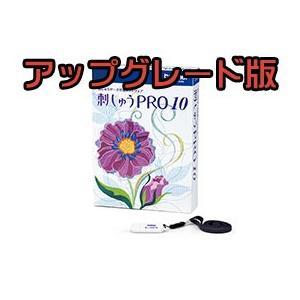ブラザー / 刺繍プロ 刺しゅうプロ  ■刺しゅうPRO 10 へのアップグレードキットです。 ■ア...