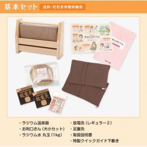 基本セット(ラジウム温泉器、お利口さん(大小)、丸玉1kg、放電灸2、足裏灸1)|nukumori-honpo