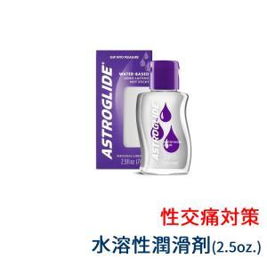 【女性の悩み】アストログライド《ASTROGLIDE Liquid》2.5オンス(73.9ml)  ...