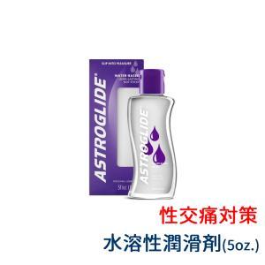 【女性の悩み】アストログライド《ASTROGLIDE Liquid》5オンス(147.8ml)  ★...