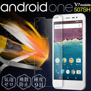 Android One 507SH 強化ガラス保護フィルム 9H|numbers