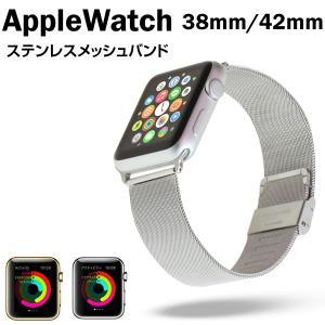 AppleWATCH用 アップルウォッチ ステンレスメッシュバンド 時計 おしゃれ 装飾 デザイン 仕事用|numbers