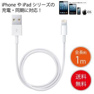 iPhone 充電器 iPadケーブル ケーブル 充電ケーブル コード線 純正品質 USB 同期可能 データ アップデート|numbers