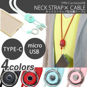 商品名称  ネックストラップ型充電ケーブル 適応機種  USB type-c 対応機器 microU...