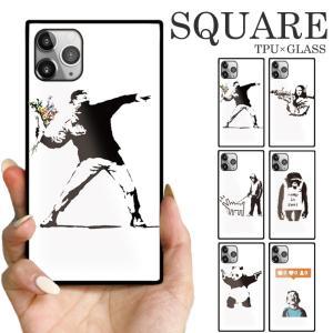 ガラスケース TPU 強化ガラス SQUARE iPhone SE2 SE アイフォン11 Pro バンクシー BANKSY ストリートアート 芸術 落書き ストリート系|numbers